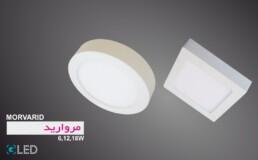 پنل ال ای دی 12 وات سفید روکار گلنور